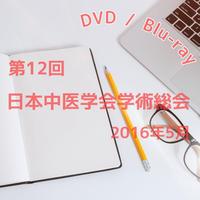 第12回学術総会(2016年5月)DVD/BD