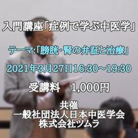 ◆入門講座「症例で学ぶ中医学」3月27日(土)ZOOMウェビナー