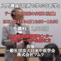 ◆入門講座「症例で学ぶ中医学」4月24日(土)ZOOMウェビナー日薬シール要