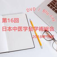 第16回学術総会(2018年10月)DVD/BD