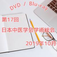 第17回学術総会(2019年10月)DVD/BD