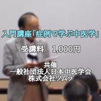 入門講座「症例で学ぶ中医学」9月25日(土)ZOOMウェビナー