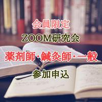 薬・鍼・一般◆第11回ZOOM研究会 9月18日(土)