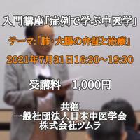 ◆入門講座「症例で学ぶ中医学」7月31日(土)ZOOMウェビナー