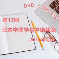 第13回学術総会(2016年10月)DVD/BD  の