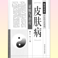 「皮膚病症候群と治療」張毅/編集(中国語書籍)
