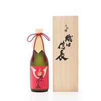 大吟醸 織田信長®(木箱入り) 720ML