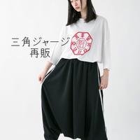 【三角ジャージ復刻受注予約商品】(GREEN,RED,NAVY,BLACK)