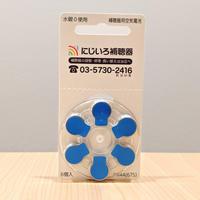 補聴器用空気電池PR44(675) ※ポスト投函でのお届け