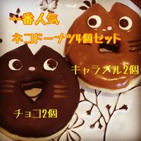 1番人気♡ネコドーナツチョコ・キャラメル各2個(ドラナツ)4個セット(=^・^=)
