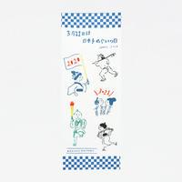 手ぬぐい|日本手ぬぐいの日 手ぬぐい2020 限定デザイン