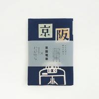 手ぬぐい|京阪電車×にじゆら 中之島線5周年手ぬぐい