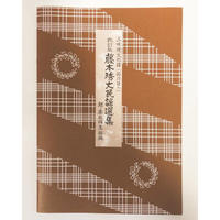 【新品アウトレット】三味線文化譜 藤本琇丈民謡選集 全14冊