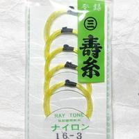 【丸三ハシモト壽糸】3の糸 放射線照射糸 ナイロン16番(※特注)  5本入(16-3)