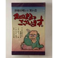 ※カセットテープ【津軽の唄コと笑い芸】又四郎でございます