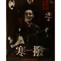 DVD【寒撥(かんばち)】高橋竹山DVD RAB企画 2005年