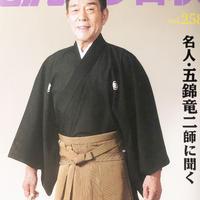 【情報誌】みんよう春秋 Vol.258