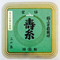 【丸三ハシモト】極上絹糸15-2( 2の糸 )※2袋(4本セット)