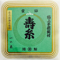 【丸三ハシモト】極上絹糸30-1( 1の糸 )※2本セット