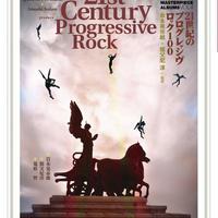 21世紀のプログレッシヴ・ロック100