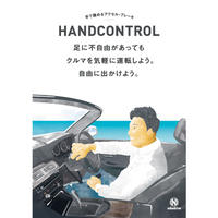 ハンドコントロール商品パンフレット【2020年版】