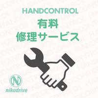 ハンドコントロール有料修理サービス(ハンドコントロールのみ)