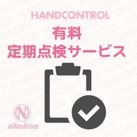 ハンドコントロール定期点検サービス(ハンドコントロールのみ)