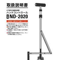 ハンドコントロール ND-2020 (普通・軽自動車)両用モデル 取扱説明書