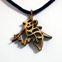 八咫烏 間伐材 木製ペンダント