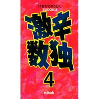 444   Gekikara (Super Hard) Sudoku 4