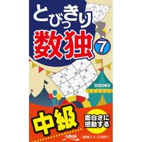 347   Glorious Sudoku (a bit hard) 7