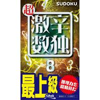 978   ChoGekikara (Really really hard) Sudoku 8