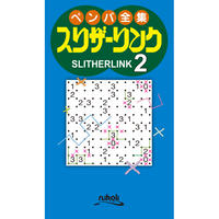 954   Pencil Puzzle Collection Slitherlink 2