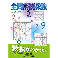 798   Sudoku with hints to do them 2