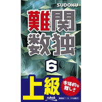 466   Nankan(Hard)Sudoku 6