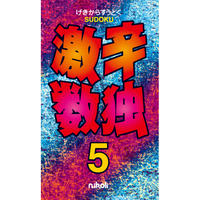 445   Gekikara (Super Hard) Sudoku 5