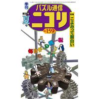 659   Puzzle Communication Nikoli 159