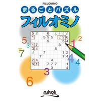 268   Marugoto Puzzle Fillomino