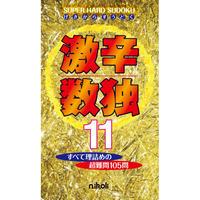 451   Gekikara (Super Hard) Sudoku 11