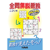 787   Sudoku with hints to do them