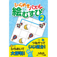 394   Flash puzzles Emusubi 2 (Easy Numberlink)