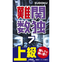 467   Nankan(Hard)Sudoku 7