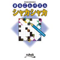 272   Marugoto Puzzle Shakashaka