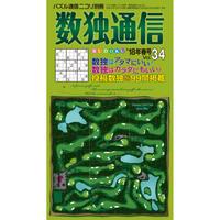 434   Sudoku Communication 34