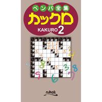 953   Pencil Puzzle Collection Kakuro 2