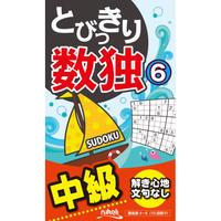 346   Glorious Sudoku (a bit hard) 6