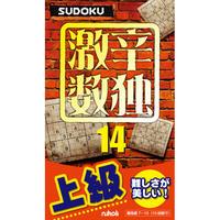 454   Gekikara (Super Hard) Sudoku 14