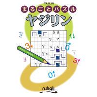 271   Marugoto Puzzle Yajilin