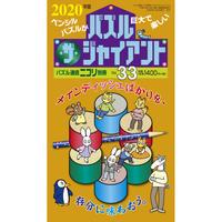 733   Puzzle the Giants Vol.33