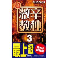 973   ChoGekikara (Really really hard) Sudoku 3